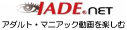 JADE NET(ジェイドネット)でマニアック動画を楽しむ